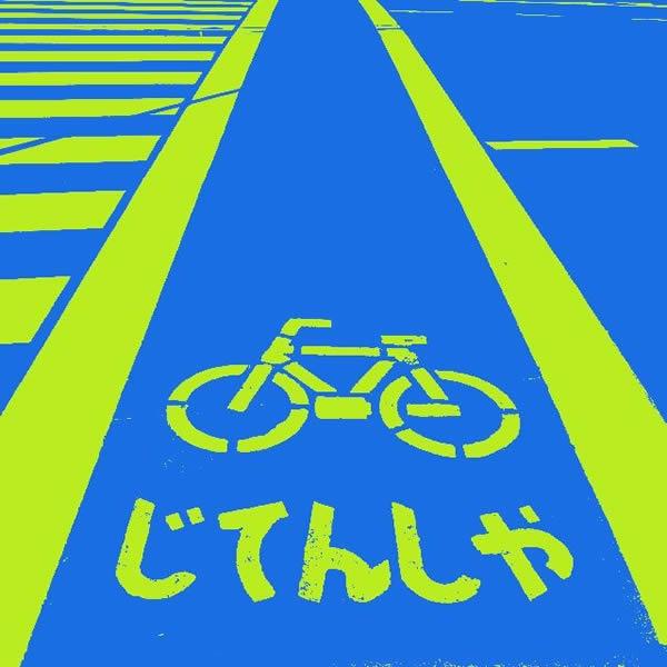 ハデな自転車のってみたーい